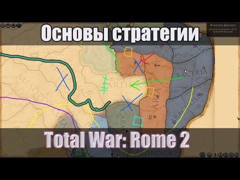 Общие экономические и стратегические принципы  в игре Total War: Rome 2