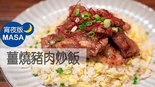薑燒豬肉炒飯/Pork Yakiniku Fried rice |MASAの料理ABC