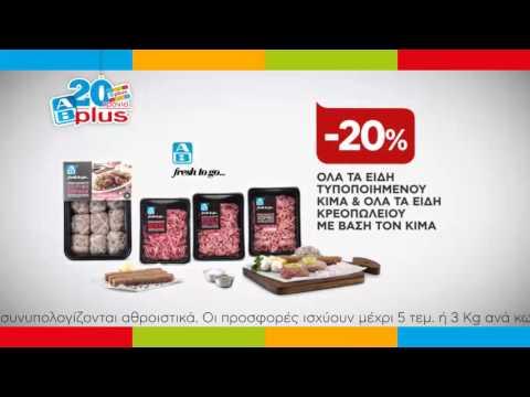 20 χρόνια AB Plus - προσφορές 22-23/01/16