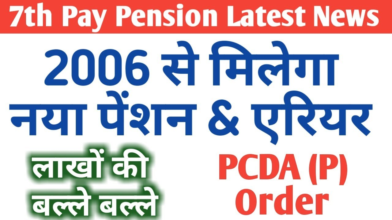 #7th CPC Pensioners & Family Pensioners को 2006 से New Pension & Arrears  #Pension News today