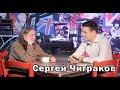 Сергей Чиграков (Чиж) - интервью для AblaevShow 12.01.2018г