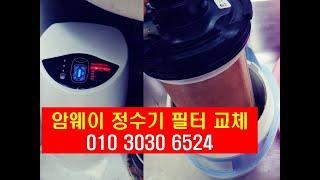 의정부 암웨이 정수기 필터교체 01030306524