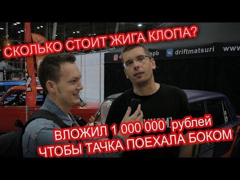 СКОЛЬКО СТОИТ ТЮНИНГ
