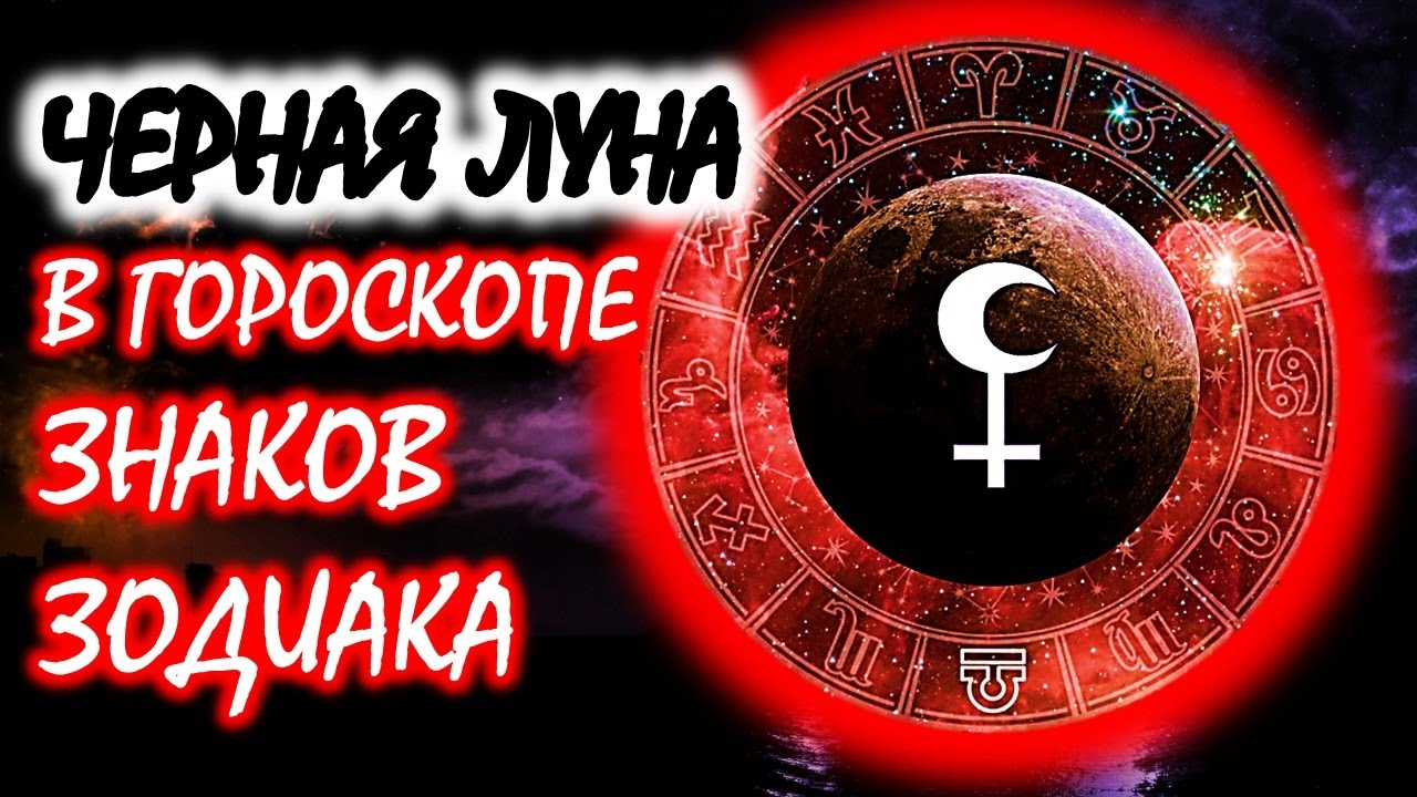 лилит черная луна в знаках зодиака сочетания высокого