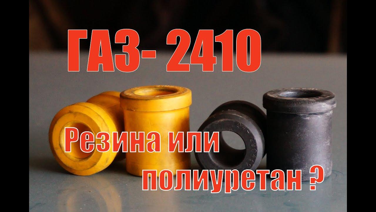 Волга ГАЗ 24-10  Резину или полиуретан в подвеску Волги?