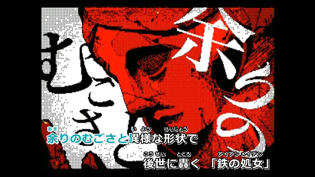 【ニコカラ】鉄の処女と夢見がちなお姫さま【off vocal】