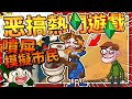 模擬市民慘被屎惡整,小小夢魘也來跳舞?!! 惡整各種熱門遊戲!!! ➤ 歡樂遊戲 ❥ Troll Face Quest: Video Games 2 - Tricky Puzzle