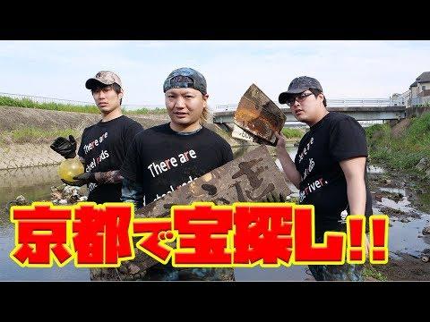 京都の川でトレジャーハント!!!