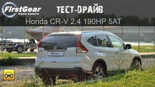 Тест-Драйв Honda CR-V new