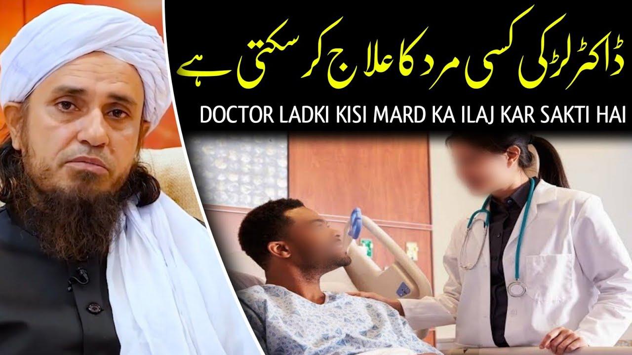 Doctor ladki Kisi mard ka ilaj kar sakti hai? | Mufti Tariq Masood | @Islamic YouTube