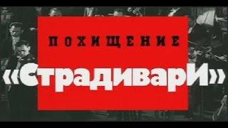 Криминальная Россия   Похищение Страдивари