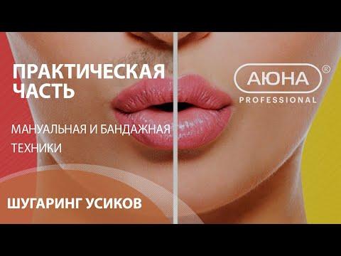 ШУГАРИНГ ЛИЦА: удаляем волосы над верхней губой. Депиляция усиков сахарной пастой. УЦ АЮНА
