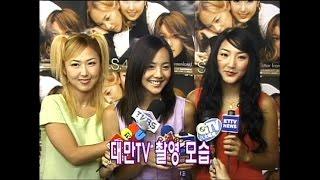 【TVPP】S.E.S - Advanced into Taiwan, 에스이에스 - 대만 진출 S.E.S! 대만에…