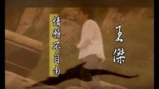 王傑 Dave Wang – 情願不自由 Rather be Tied (官方完整版MV)
