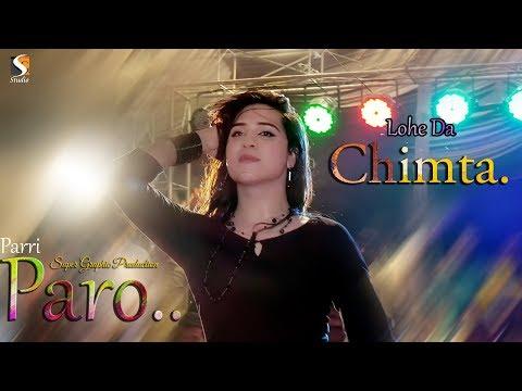 Parri Paro - Lohe Da Chimta - Latest Saraiki Dance - Sahiwal Show