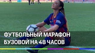 Ольга Бузова. Игра в футбол