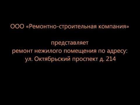 Капитальный ремонт нежилого помещения по адресу: г. Сыктывкар, ул. Октябрьский проспект д. 214