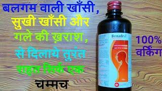 Benadryl cough syrup , ..