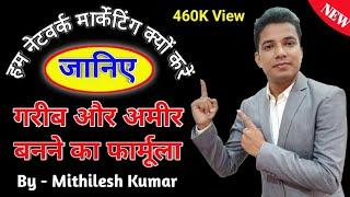 हम नेटवर्क मार्केटिंग क्यों करे  by Mithilesh Kumar 9534780444
