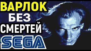 СЕГА ВАРЛОК БЕЗ СМЕРТЕЙ - Warlock Sega Logplay / Чернокнижник - полное прохождение на русском