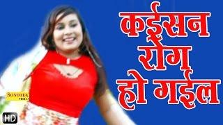 Kaisan Rog Ho Gail || कईसन रोग हो गईल  || Bhojpuri Hot Songs