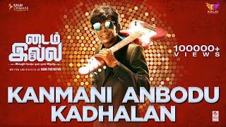 Kanmani Anbodu Lyrical Video | Time Illa Tamil Movie | Mottai Rajendran, Manu Parthepan | L.G.Bala