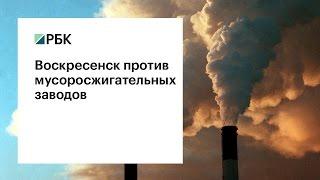 Воскресенск против мусоросжигательных заводов (митинг 18 03 2017)