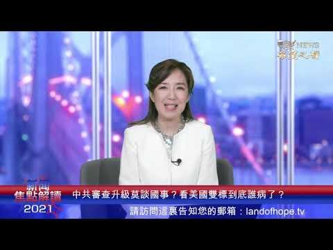《0202直播精彩回顾》中共对内严控自媒体新规定:莫谈国事?