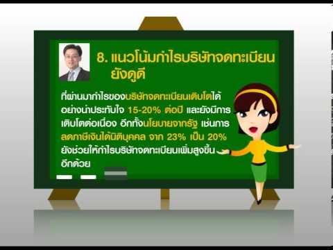 10 เหตุผลที่ควรซื้อหุ้นไทย