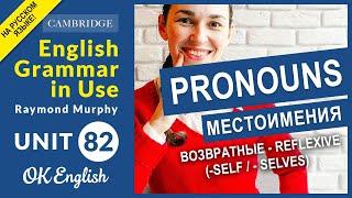 Unit 82 Возвратные местоимения в английском. Reflexive pronouns. Местоимения с self