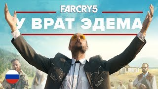⚡ Far Cry 5: У Врат Эдема / Far Cry 5: Inside Eden's Gate (русский дубляж, 2018)