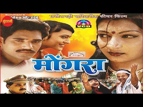 Ishaq Ke Chadh Ke Bukhar // मोंगरा - Mongra || सुपरहिट छत्तीसगढ़ी फिल्म || CG Film - 2019