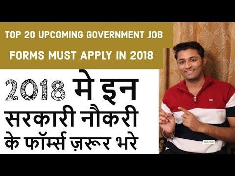 Top 20 Government Jobs You Should Not Miss In 2018 || 2018मे इन सरकारी नौकरी के फॉर्म्स ज़रूर भरे
