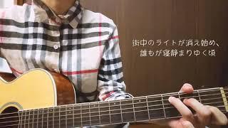 【弾き語り】夢見心地で/teto