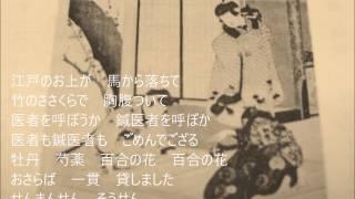 採譜された曲を歌ってみました。 採譜 小野寺節子 正月とえ アリャリャ...