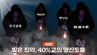 [풀영상] J 48회 :  언론의 '나랏빚' 걱정과 한국경제의 현주소