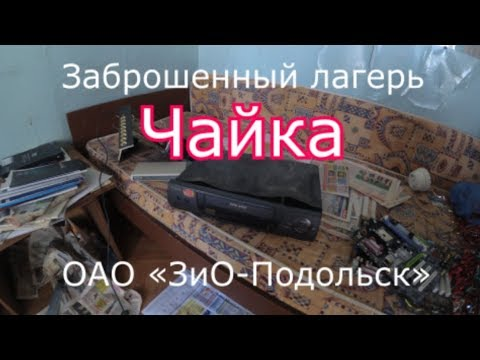 Заброшенный лагерь Чайка. ОАО «ЗиО-Подольск». Сохран, вода, свет
