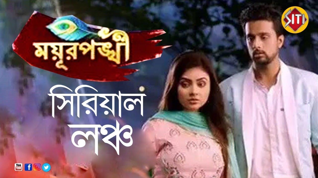 Mayurpankhi Serial Launch | ময়ুরপঙ্খী | Star Jalsha Serial Mayur pankhi