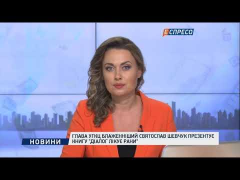 Espreso.TV: Глава УГКЦ Блаженніший Святослав Шевчук презентує книгу