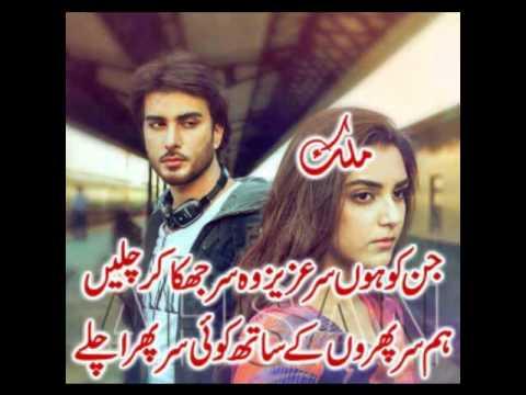 Sad poetry (Malik)