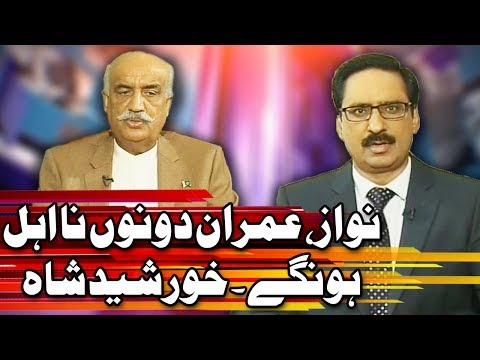 Kal Tak with Javed Chaudhry – 26 July 2017 | Express News