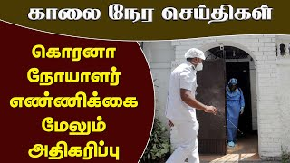 காலை நேர செய்திகள் 30-03-2020 | Today Jaffna News | Sri lanka news