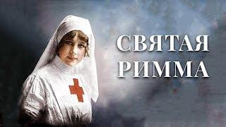 СВЯТАЯ РИММА | Документальный фильм | Первая мировая война