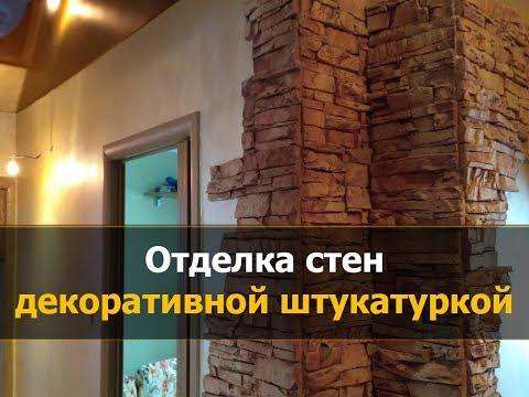 Декоративная штукатурка отделка стен шпаклевкой | [Ремонт квартир в Костроме - МнеРемонт]