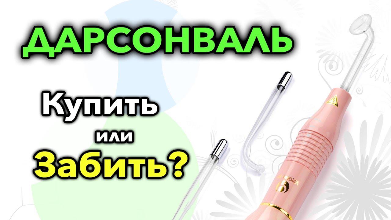 Купить дарсонваль supra mbs-106 black по доступной цене в интернет магазине м. Видео или в розничной сети магазинов м. Видео города москвы.