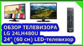 Телевизор LG 24LH480U ОБЗОР