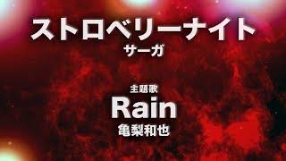 亀梨和也 - Rain | HARAKEN (Cover)【字幕/歌詞付】