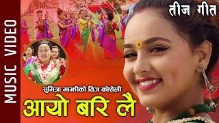 Aayo Bari Lai - New Nepali Teej Song 2019/2076 || Ft. Karishma Dhakal, Ganesh Majhi || Sumitra Majhi