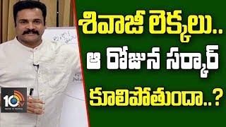 శివాజీ లెక్కలు..? | Hero Sivaji Reveals BJP Conspiracy | Operation Dravida Secrets | 10TV