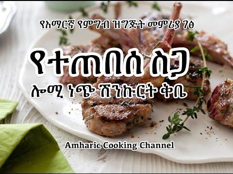 የተጠበሰ ስጋ - Lamb Chops Garlic Lemon Butter - የአማርኛ የምግብ ዝግጅት መምሪያ ገፅ